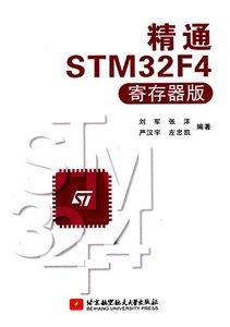 精通 STM32F4 (寄存器版)-cover