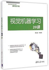 視覺機器學習20講-cover