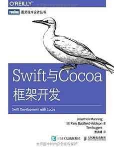 Swift與Cocoa框架開發-cover
