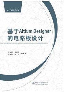 基於Altium Designer的電路板設計-cover