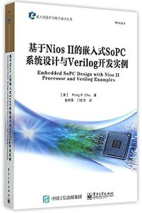 基於 NiosⅡ 的嵌入式 SoPC 系統設計與 Verilog 開發實例-cover