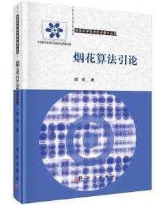 煙花演算法引論(精)-cover
