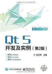 Qt5 開發及實例(附光盤)(第2版)-cover
