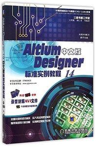 Altium Designer 14中文版標準實例教程(附光盤)-cover