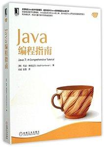 Java編程指南/Java核心技術系列-cover