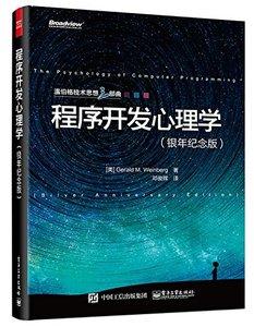 程序開發心理學 (銀年紀念版溫伯格技術思想三部曲)-cover