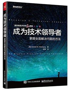 成為技術領導者 (掌握全面解決問題的方法溫伯格技術思想三部曲)-cover