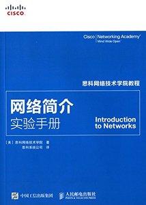 網絡簡介實驗手冊(思科網絡技術學院教程)-cover