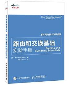 路由和交換基礎實驗手冊(思科網絡技術學院教程)-cover