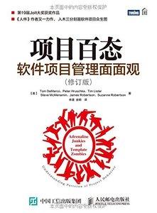 項目百態(軟件項目管理面面觀修訂版)-cover