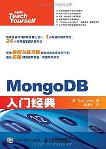 MongoDB入門經典-cover
