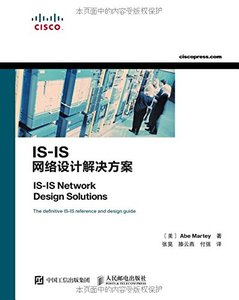 IS-IS網絡設計解決方案-cover