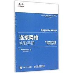 連接網絡實驗手冊(思科網絡技術學院教程)-cover