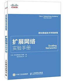 擴展網絡實驗手冊(思科網絡技術學院教程)-cover