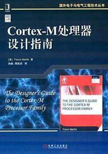 Cortex-M處理器設計指南/國外電子與電氣工程技術叢書-cover