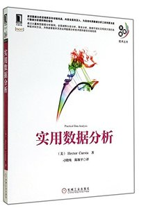 實用資料分析 (Practical Data Analysis)-cover