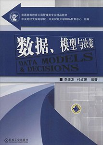 資料、模型與決策-cover