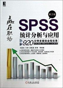SPSS統計分析與應用 (含光盤)-cover