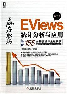EViews統計分析與應用 (含光盤)-cover
