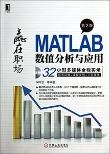 MATLAB數值分析與應用 (含光盤)-cover