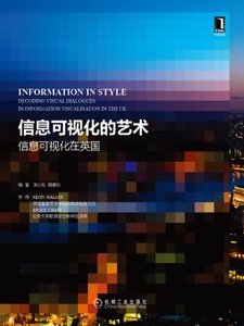 資訊視覺化的藝術-cover