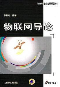 物聯網導論-cover