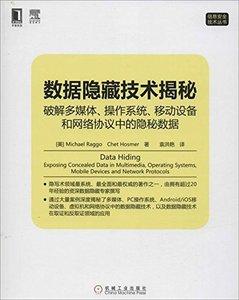 資料隱藏技術揭秘-cover