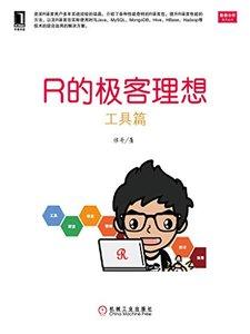 R的極客理想(工具篇)-cover