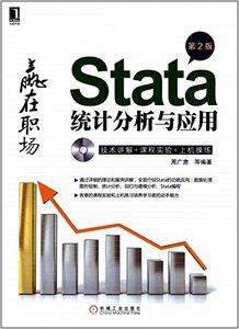 Stata統計分析與應用 (含光盤)-cover