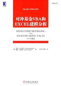 對沖基金VBA和EXCEL建模分析-cover
