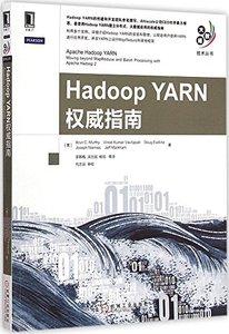 Hadoop YARN權威指南-cover