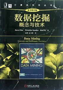 數據挖掘:概念與技術(原書第3版)(Data Mining: Practical Machine Learning Tools and Techniques, Third Edition)-cover