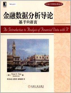 金融數據分析導論:基於R語言(An Introduction to Analysis of Financial Data with R)