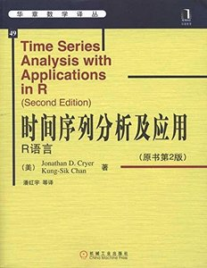 時間序列分析及應用 : R語言, 2/e (Time Series Analysis With Applications in R, 2/e)-cover