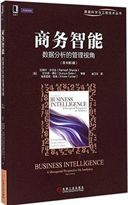 商務智能:數據分析的管理視角(原書第3版)(Business Intelligence a Managerial Perspective on Analytics, Third Edition)-cover
