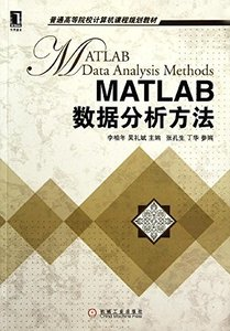 MATLAB數據分析方法-cover