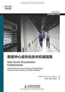 數據中心虛擬化技術權威指南-cover