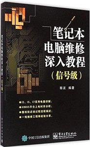 筆記本電腦維修深入教程(信號級)-cover