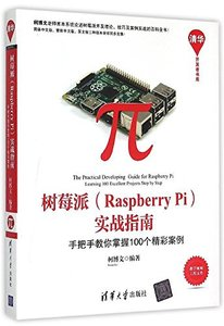 樹莓派<Raspberry Pi>實戰指南(手把手教你掌握100個精彩案例)-cover