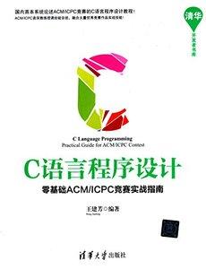 C語言程序設計(零基礎ACM\ICPC競賽實戰指南)-cover