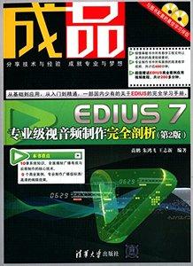 成品-EDIUS 7 專業級視音頻製作完全剖析)(第2版)(附光盤)-cover