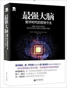 最強大腦(數字時代的前世今生)-cover