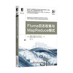 Flume日誌收集與MapReduce模式-cover