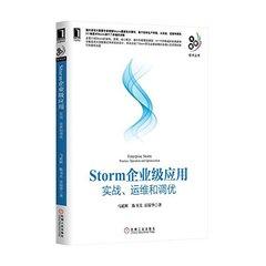 Storm企業級應用(實戰運維和調優)