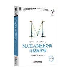 MATLAB 數據分析與挖掘實戰-cover