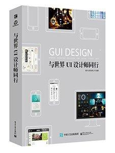 與世界UI設計師同行-cover