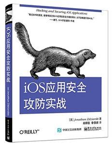 iOS應用安全攻防實戰-cover