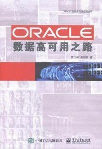 ORACLE數據高可用之路-cover