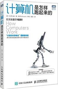 計算機是怎樣跑起來的 (How Computer Works)-cover