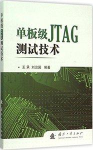單板級 JTAG 測試技術-cover
